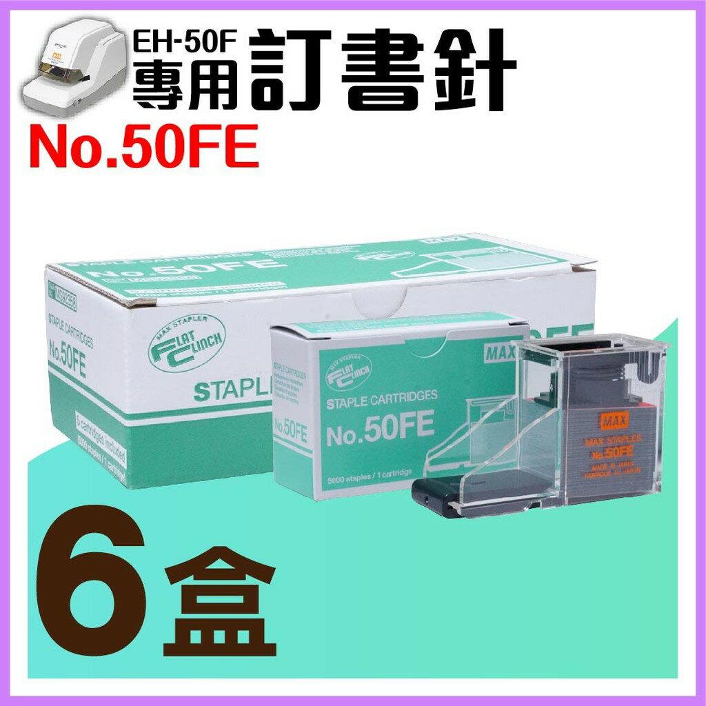 勁媽媽電動訂書機No.50FE訂書針【六盒】(每盒5000支入) MAX EH-50F專用 訂書 辦公文具 釘書針