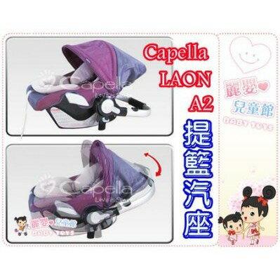 麗嬰兒童玩具館~卡培樂 Capella LAON-A2 歐風尊爵版豪華推車(包含提籃汽座).全罩式雙向嬰兒手推車 2
