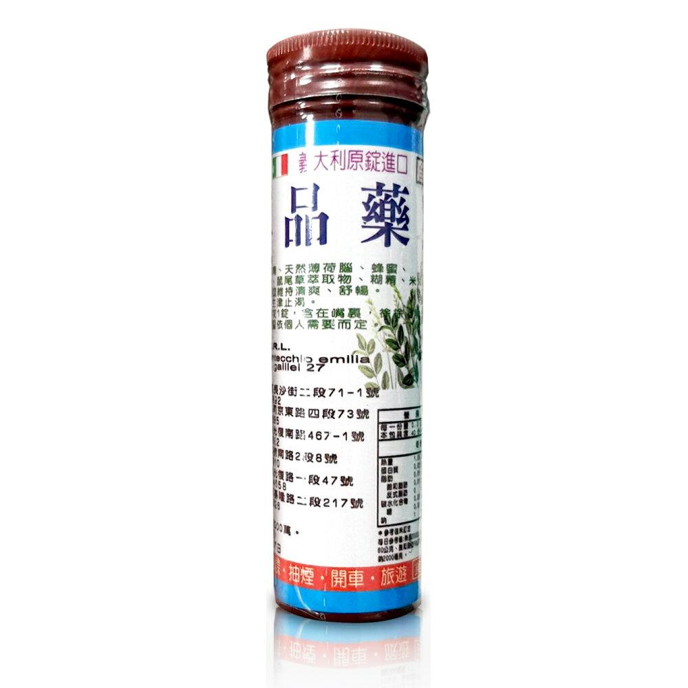 草本潤喉糖-40錠 (義大利原錠進口,全素可食) 專品藥局