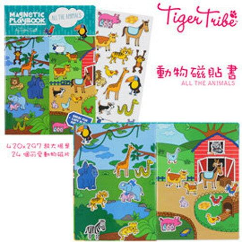 【澳洲 Tiger Tribe】可攜式情境磁性貼-動物磁貼書