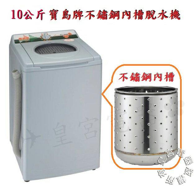 寶島牌 10公斤 不鏽鋼內槽脫水機 PT-3088 排水率再提升60% 超高速脫水、不鏽鋼煞車線 - 限時優惠好康折扣