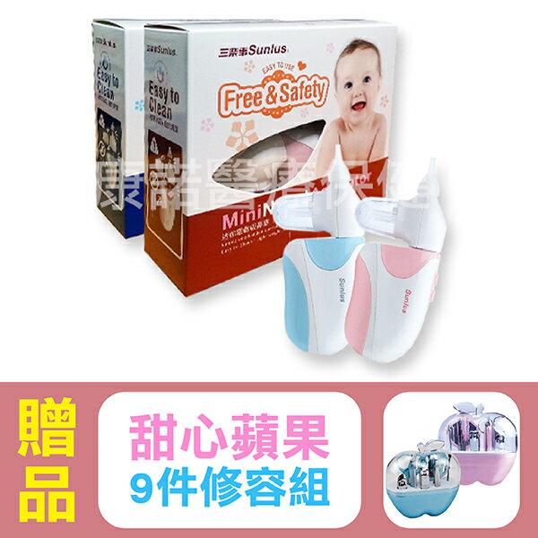 【Sunlus三樂事】迷你電動吸鼻器SP3501(粉紅/藍二色可選),贈品:甜心蘋果9件修容組x1