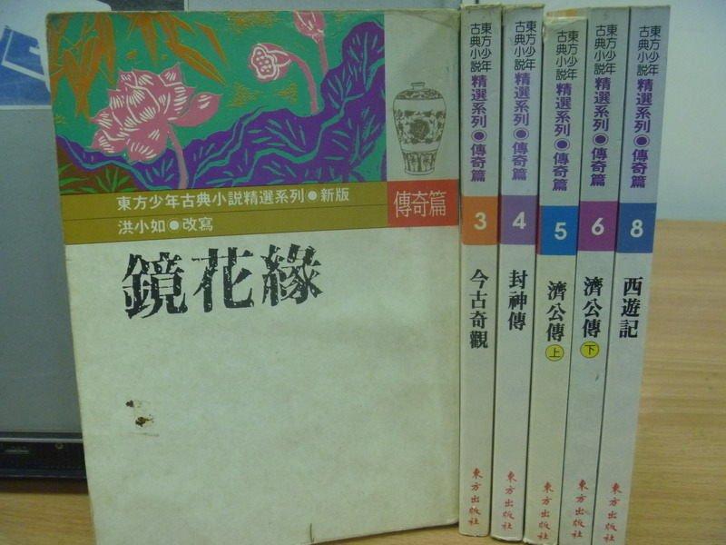 【書寶二手書T2/兒童文學_QFJ】鏡花園_今古奇觀_西遊記等_6本合售