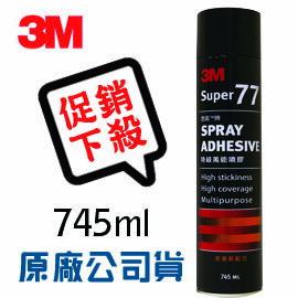 【即日起促銷下殺】公司貨  3M 思高牌 77 特級萬能 噴膠 745ml / 瓶