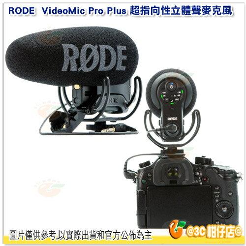 RODE VideoMic Pro Plus 超指向性立體聲麥克風 公司貨 Pro+ 直播 採訪 VMP+