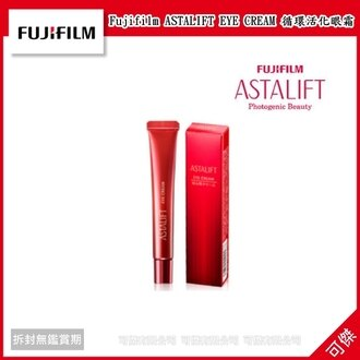 可傑 Fujifilm ASTALIFT EYE CREAM 循環活化眼霜 淡化眼部細紋 緊緻彈潤護膚系列 15g 公司貨