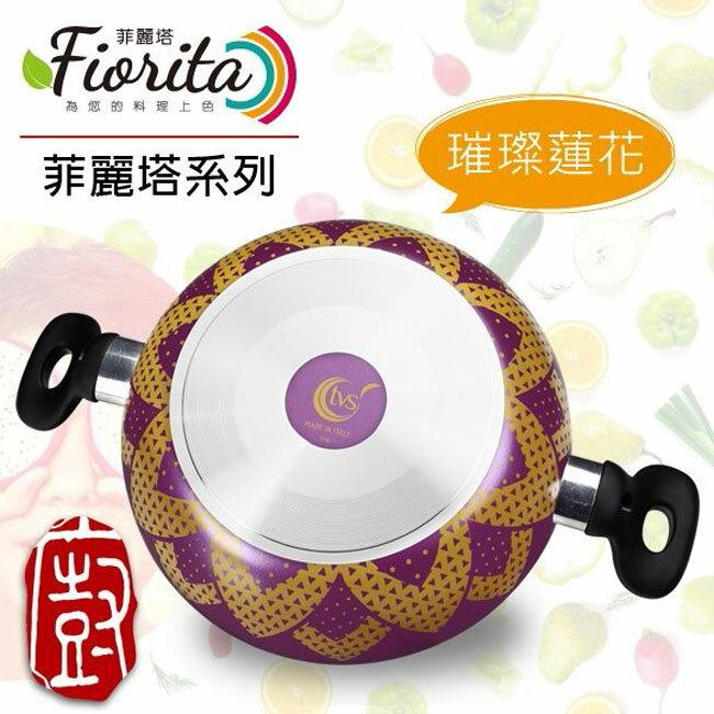 義廚寶 菲麗塔系列 24cm樂煮鍋 FH01-1 璀璨蓮花(獨家搭贈專用蓋+蝶型荷木鏟)