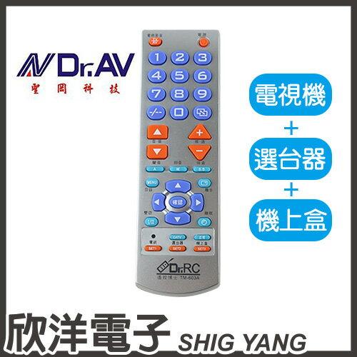 ※ 欣洋電子 ※ 聖岡 海王星 大按鍵傳統電視用萬用電視遙控器(TM-603A)