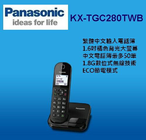 【佳麗寶】-(Panasonic 國際牌)數位無線電話 【KX-TGC280TWB】黑色 實體門市更安心