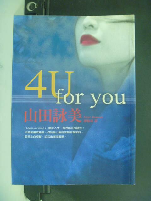 【書寶二手書T8/翻譯小說_OFN】4U FOR YOU_廖梅珠, 山田詠美