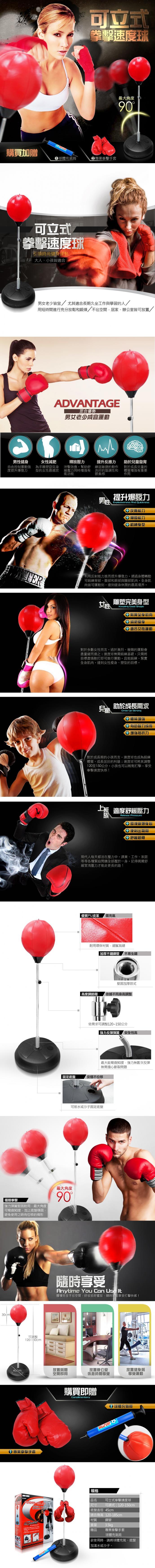 可調節專業拳擊球