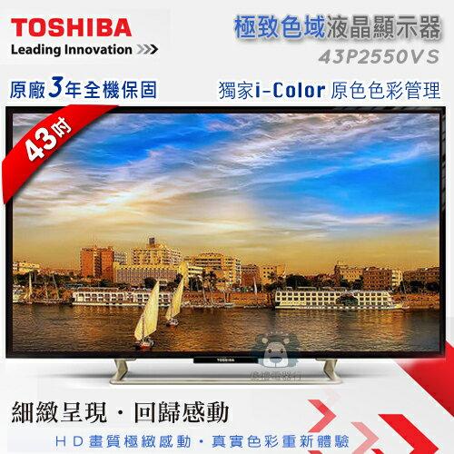 【億禮3C家電館】(完售)東芝43吋液晶43P2550VS.台灣製造.Hi-HD高畫質