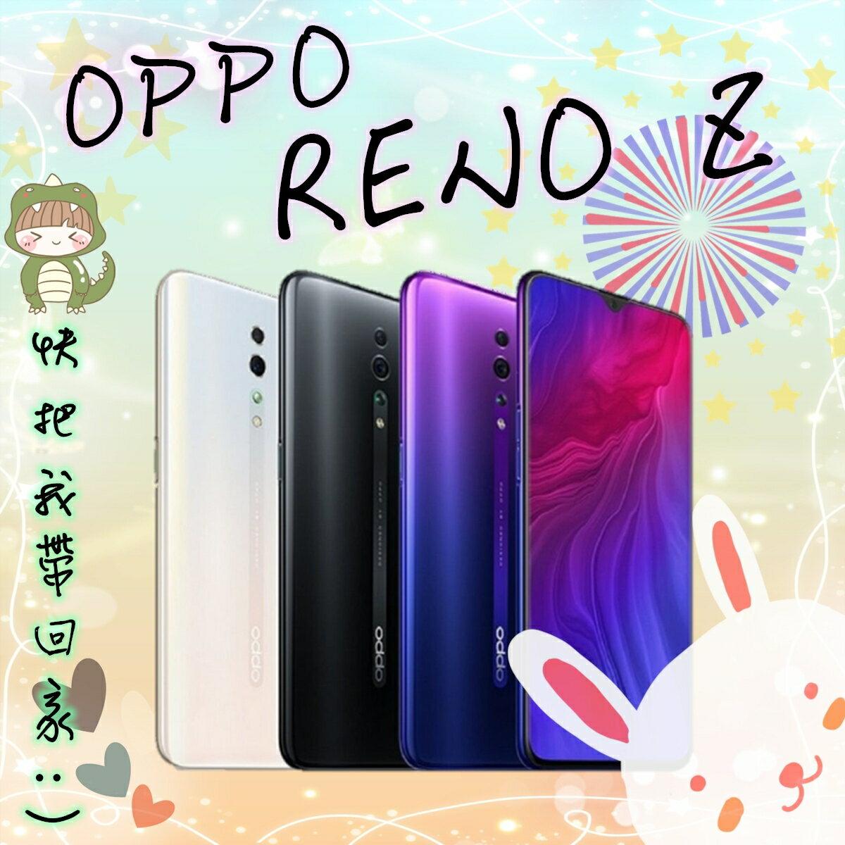 *現貨* RENO Z 8G / 128G 6.4吋 OPPO 宅配隔天到 全新未拆公司貨 原廠保固一年 0