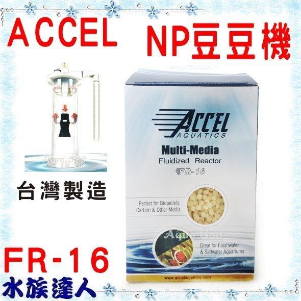 推薦【水族達人】台灣製 ACCEL NP《豆豆機 FR-16》外掛 流沙床反應器