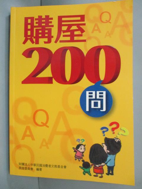 ~書寶 書T6/投資_IMD~購屋200問_財團法人消費者文教基金會房屋委員會