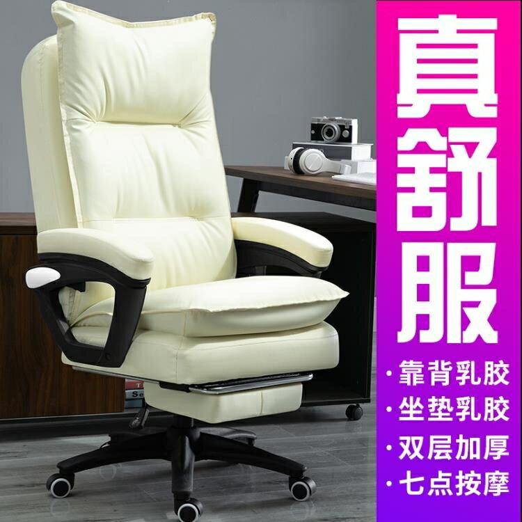 電腦椅 家用辦公椅轉椅舒適久坐可躺按摩老板椅電競椅主播椅子 8號時光特惠 8號時光