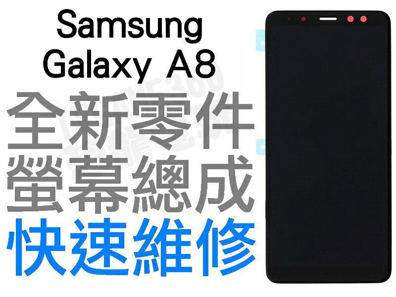 Samsung Galaxy A8 A8000 A800 IZ YZ 全新螢幕總成 液晶破裂 面板破裂 專業維修 台中