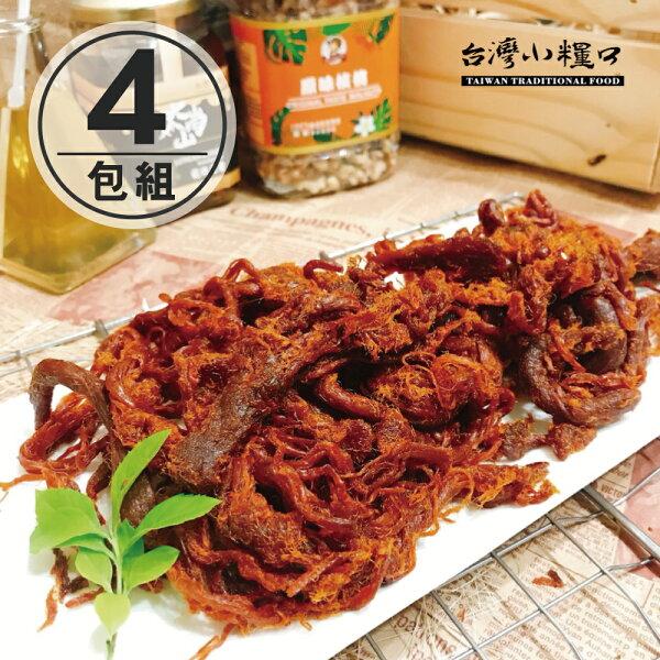 台灣小糧口休閒食品專賣店:免運【台灣小糧口】肉乾系列●豬肉絲150g(4包組)