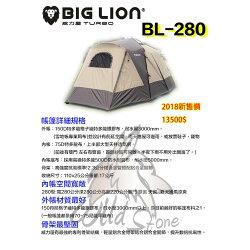 悠遊戶外 現貨展示 威力屋BIG LION 280 超防水 3000mm銀膠抗UV帳篷