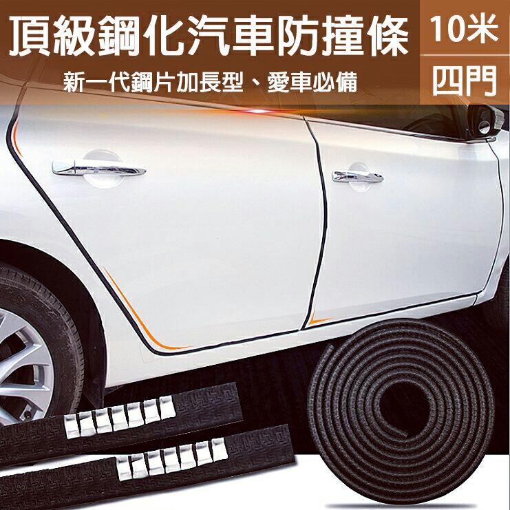 【威力鯨車神】專業型車門鋼片防撞條(10米-四門用-車門防撞)