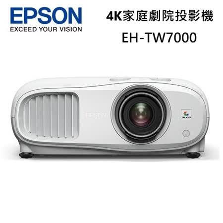 【限時特賣】EPSON 家庭劇院 4K 單槍投影機 EH-TW7000