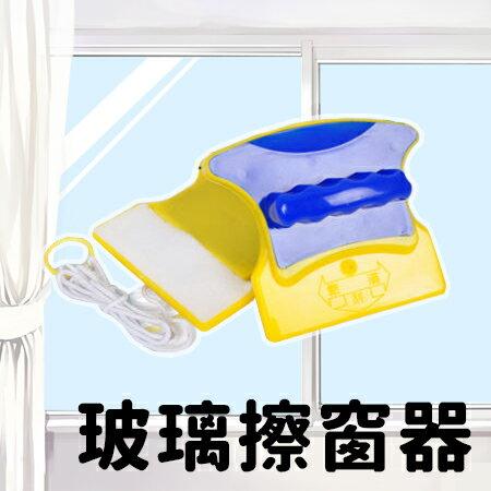 生活家玻璃擦窗器 擦一面擦二面乾淨【SV3047】快樂生活網