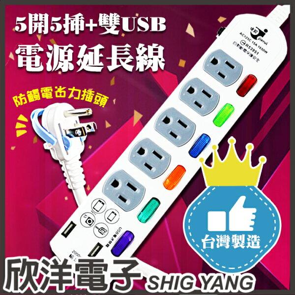 ※欣洋電子※Jierui傑銳3孔5開5插座+雙USB電腦延長線(A5USB366-9)9尺2.7m
