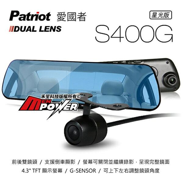 【免運費+送16G】愛國者S400G星光版1080P雙鏡頭後視鏡行車紀錄器倒車顯影【禾笙科技】