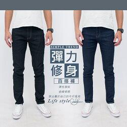 (3件999)閃電繡花伸縮小直筒牛仔休閒褲( 直筒 中大尺碼 休閒 牛仔  Cargo Pants)