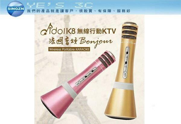 「YEs 3C 」FULL POWER idol K8 法國香頌 Bonjour 無線行動KTV麥克風 麥克風喇叭合一 迴音聲效 智慧型手機/平板/筆電皆可用