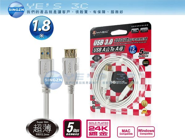 ~YEs 3C~鴻象 USB3.0延長線 A公 to A母 超高速扁平 24K鍍金接頭 ~