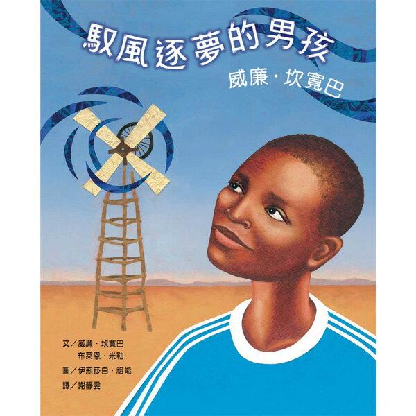 維京 i Book:【維京國際】馭風逐夢的男孩──威廉.坎寬巴
