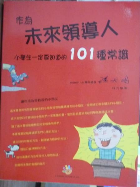 ~書寶 書T5/少年童書_QDQ~作為未來領導人小學生一定要知道的101種常識 ~  好康