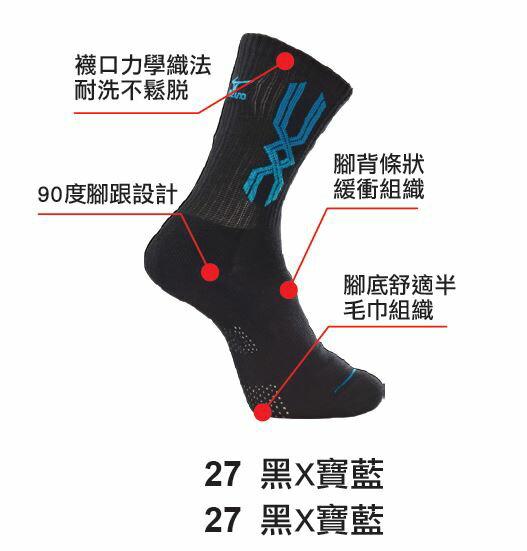 [陽光樂活]MIZUNO 美津濃 男運動厚底襪 32TX600927(黑X寶藍)