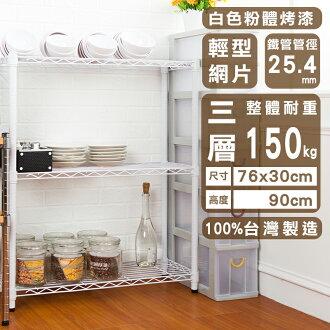 【 dayneeds 】【新尺寸↘ 下殺超低價 ↖ 免運費】76x30x90輕型三層烤漆白波浪架/收納架/置物架