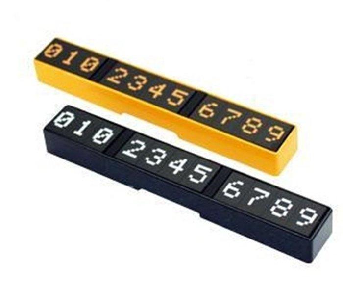 權世界~汽車用品 韓國 AUTOCOM 車用電話號碼留言板  止滑磁鐵數字貼紙  AS~3