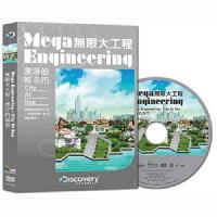 無限大工程:漂浮的城市DVD