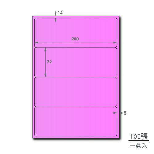 【蛙辦公】龍德 三用電腦標籤貼紙 六色可選 4格 LD-867-W-A  105張(盒)