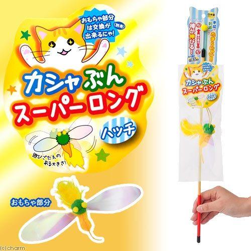 《日本沛滋露》舞動極光可調逗貓棒-蜜蜂