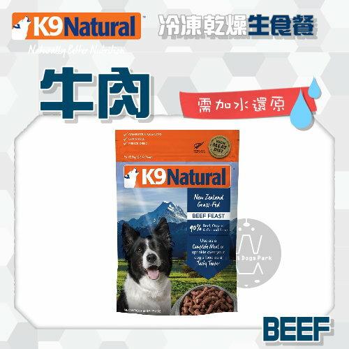 +貓狗樂園+紐西蘭K9Natural【冷凍乾燥生食餐。牛肉。1.8KG】3800元*生肉乾糧不需冷藏