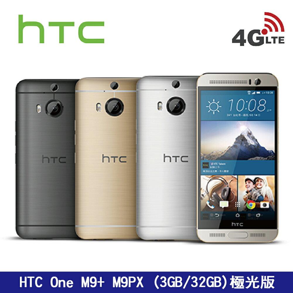 【HTC 福利品】One M9+ 極光版 32GB 5.2吋八核4G智慧機(M9pX)加贈9H鋼化貼+空壓殼