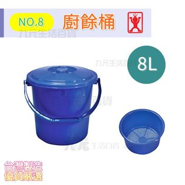 【九元生活百貨】展瑩8廚餘桶8L環保廚餘桶分離式台灣製