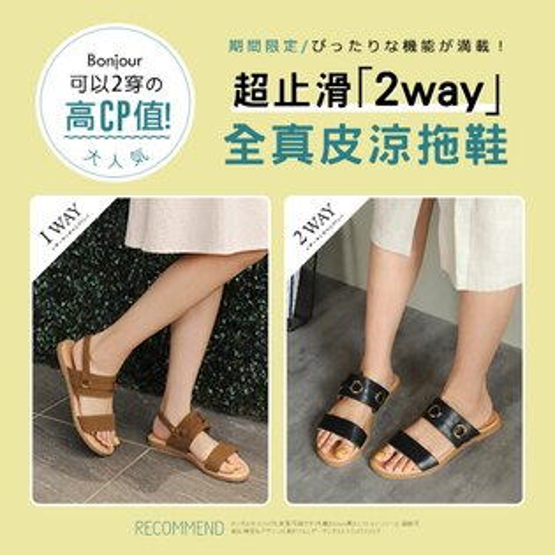 BONJOUR☆2種穿法!超止滑全真皮涼拖鞋Sandals【ZB0313】5色