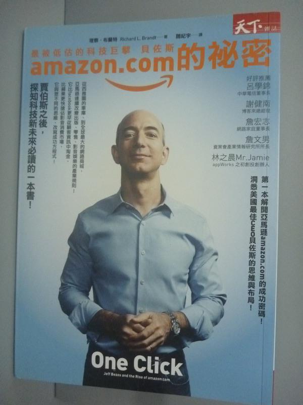【書寶二手書T1/財經企管_IKW】amazon.com的祕密_理察‧布蘭特