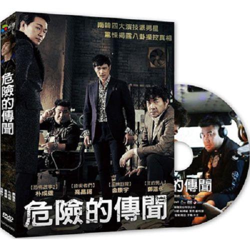 危險的傳聞DVD
