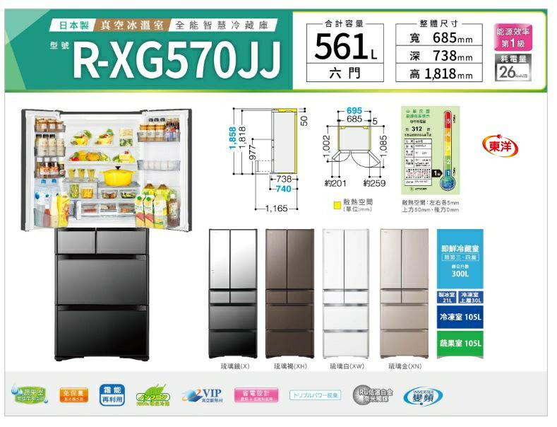 ****東洋家電****(請議價) HITACHI日立 561L 日本製1級變頻 6門電冰箱 RXG570JJ