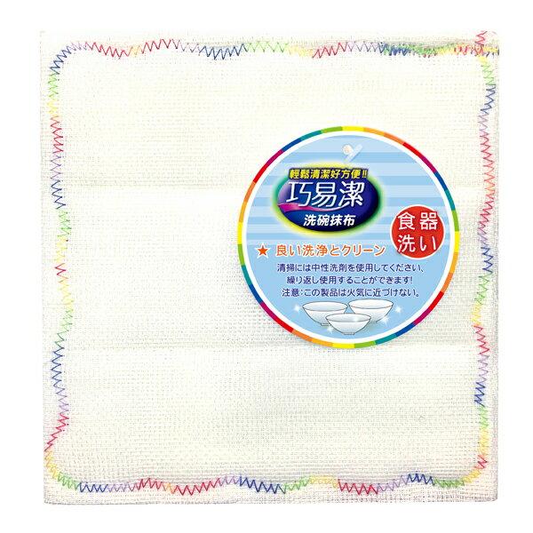 巧易潔洗碗抹布/木質纖維(約15 x 15 cm)/ K7668/去油洗碗布/鍋具布