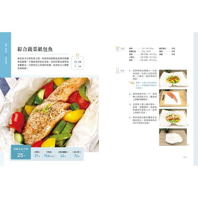【熱銷預購】日日減醣瘦身料理:肉品海鮮.蔬食沙拉.鍋物料理,吃飽吃滿還瘦18公斤,無痛減醣瘦身家常菜111道 9