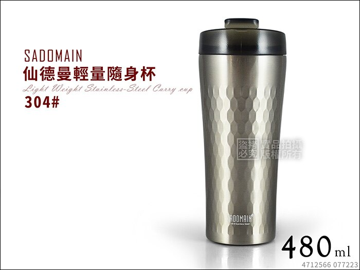 快樂屋?仙德曼 SADOMAIN 7223 輕量隨身杯 480ml 保溫杯 咖啡杯 另售 太和工房 象印 膳魔師 虎牌