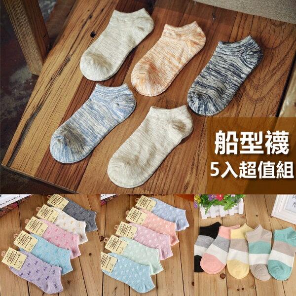 Life365:1包5入外銷日本馬卡龍色隱形襪船型襪女男短襪顏色隨機【RS650】
